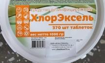 Обзор таблеток для очистки воды в бассейне Хлорэксель: состав, цена, правила использования