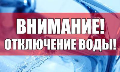 Как написать объявление об отключении воды